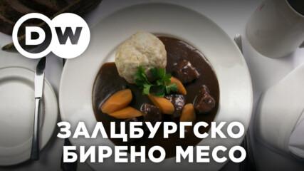 Залцбургско бирено месо