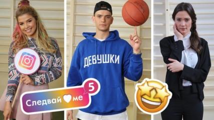 Интриги, любов, приятелство и куп Instagram звезди в 5-и сезон на ''Следвай ме''