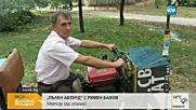Мъж от Пазарджик сътвори мотор, комбиниран със спалня