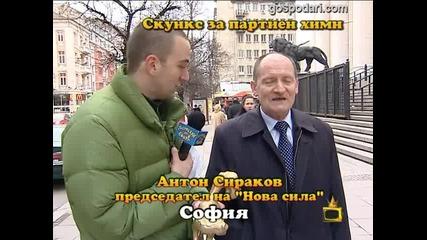 Златен скункс за Антон Сираков