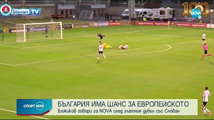 Спортни новини (15.07.2020 - централна емисия)