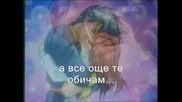 Ferry Corsten - Holding On (bg Превод)