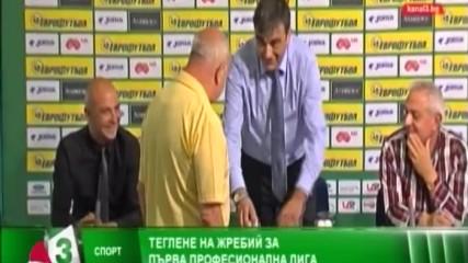 Уникален гаф - жребий за футболната Първа лига