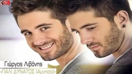 Giorgos Livanis 2013 - Pali Dinatos