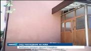 След разследване на Нова: Затвориха мюсюлманския пансион в Кърджали
