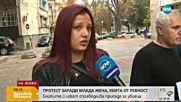 Протест заради млада жена, убита от ревност