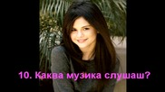 Интервю с Ivankageorgieva1