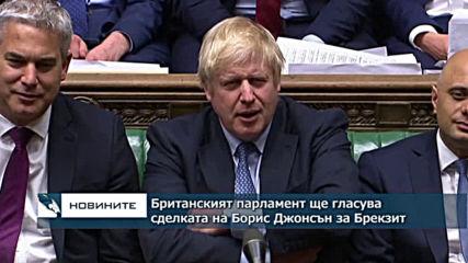 Британският парламент ще гласува сделката на Борис Джонсън за Брекзит