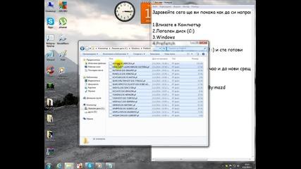 Как да си направите windows 7 Ultimate по-бърз