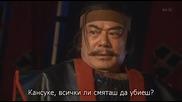 [бг субс] Fuurin Kazan - Епизод 16