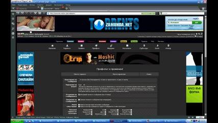 Как да си сложа аватар в zamunda.net