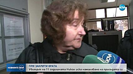 Подсъдимият за убийството на Никол Йончева обжалва присъдата си