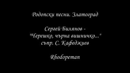 Родопски песни. Сергей Билянов - Черешко
