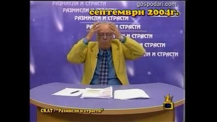 Бойко Борисов и Юлиан Вучков