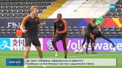 Спортни новини (18.07.2019 - централна емисия)
