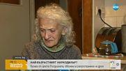 Освободиха най-възрастната обвиняема за разпространение на наркотици