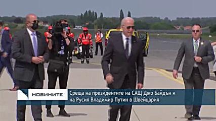 Среща на президентите на САЩ Джо Байдън и на Русия Владимир Путин в Швейцария