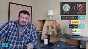 Лестър - Уест Хям прогноза на Георги Драгоев | Висша лига 27.10.18