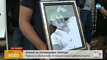 Отново: Роднини на убития Алекс от Бяла пред Съдебната палата, искат справедлива присъда за смъртта