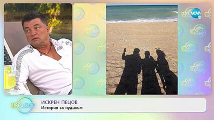 """""""На кафе"""" с Искрен Пецов (07.07.2020)"""
