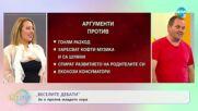 """Веселите дебати"" - За и против младите хора- ""На кафе"" (25.10.2021)"