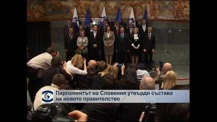 Словенският парламент утвърди състава на новото правителство на Аленка  Братушек