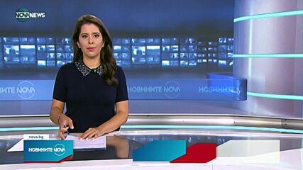 Новините на NOVA NEWS (05.08.2021 – 15:00)