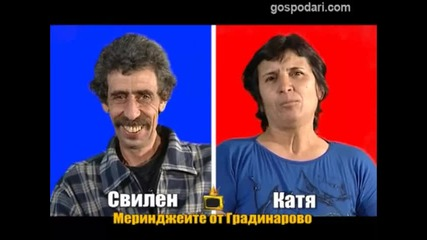 Блиц - Катя и Свилен (господари на ефира) Млад Меринджеи