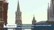 ЕНП се обяви за борба с руската пропаганда след срещата в Малта