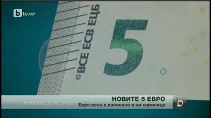 Новите 5 Евро (5 Euro)
