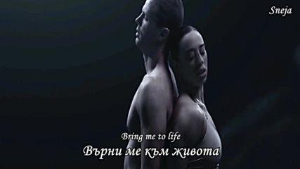 Evanescence - Bring Me To Life - Върни Ме Към Живота + превод