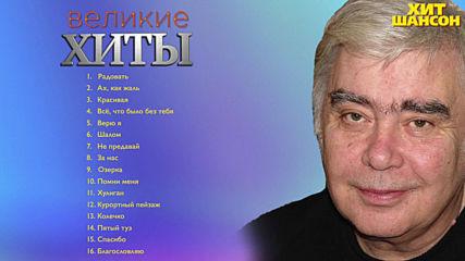Анатолии Днепров - Великие Хиты