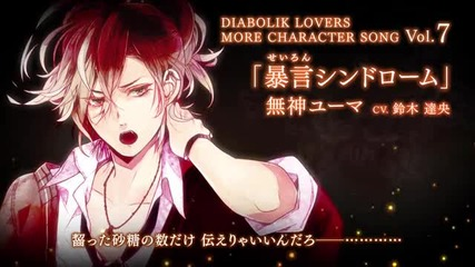 { Rejet } Diabolik Lovers More Yuma Mukami Character Song Volume 7
