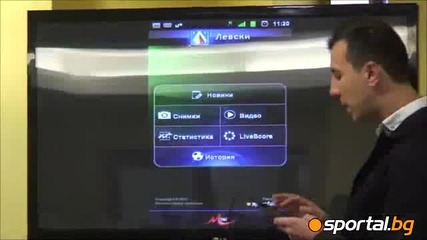 M-tel представи левскарски телефон