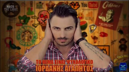 To Thema Einai_psixologiko -iordanis Agapitos_new_song_2013_