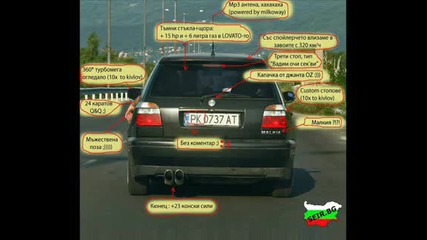 Само в България =))