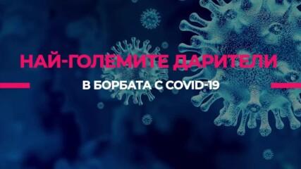 Най-големите дарители в борбата с COVID-19