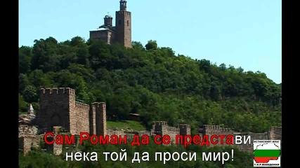 Край Босфора Шум Се Вдига - Караоке Vbox7