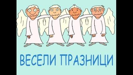 """Коледа с """"българ"""""""