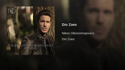 Никос Икономопулос ► Два живота