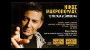 100% Greek - Nikos Makropoulos - 13 Megala Zeimpekika