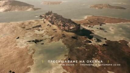 Пресушаване на Океана | сезон 3 | премиера 15 октомври 22:00