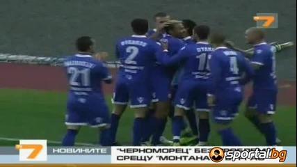 Черноморец - Монтана 2-0 (27.11.2011)