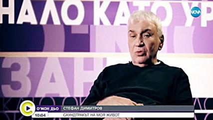 Стефан Димитров: Любовта осмисля живота