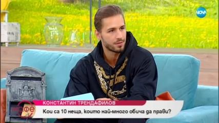 Константин Трендафилов - Papi Hans за нещата в живота, които обича най-много - На кафе (08.11.2018)