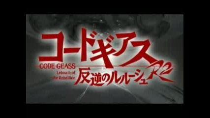 Code Geass Second Season Trailer 1