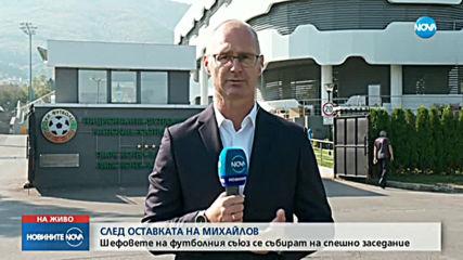 Изпълкомът на БФС заседава извънредно след мача България-Англия