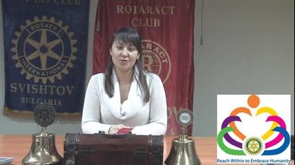 """Ротаракт клуб Свищов за конкурса """"1 минута, в която променяме света!"""""""