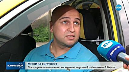 Защитени ли са пътниците и шофьорите в такситата?
