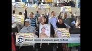 Израел нанесе въздушен удар по Ивицата Газа